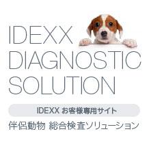 IDEXXお客様専用サイト