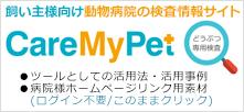 飼い主様向け動物病院の検査情報サイトCareMyPet
