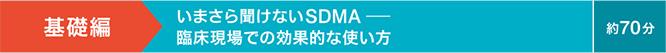 いまさら聞けないSDMA —— 臨床現場での効果的な使い方