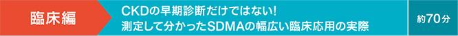 CKDの早期診断だけではない!測定して分かったSDMAの幅広い臨床応用の実際